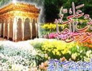 UYUN AKHBAR AL-REZA (1-2)