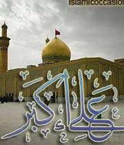 Ziyarat of  Ali¬ Akbar