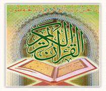 la lecture du saint coran et se rappeler d'allah s'avèrent utiles pour la santé