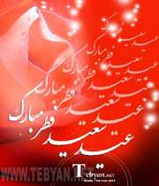 عید فطر ، جشن تولدی دوباره