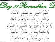 dua 16th day