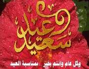 عید فطر
