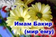хадис от Имама Бакир (ДБМ)