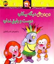 معرفی کتاب کودکان