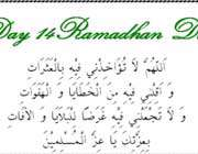 dua 14th day