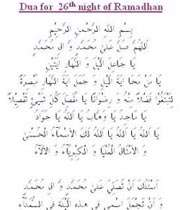 Dua for the 26th night