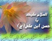Imam Hassan (a.s.)