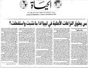 le journal en langue arabe al-hayat
