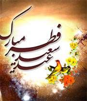 شادی و هلهله عید رسید