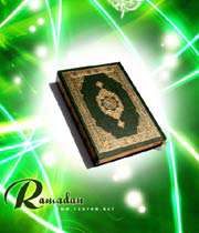 ویژه نامه رمضان سال 86 - مصطفی اسماعیل