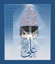 Imam Ali(A.S) Biography