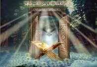 Хадисы - Знание ...