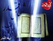شب قدر در ادبیات فارسی