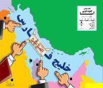 Протест Ирана против британского издания в связи с ...