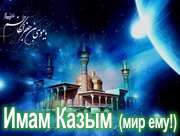 Гуманность и благонравие в духовной школе имама Казыма (мир ему)