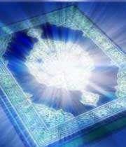 قرآن، کتاب آسمانی