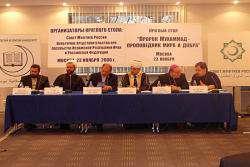 В Москве состоялся «круглый стол», посвященный Пророку Мухаммаду (с)