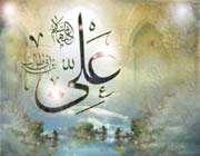 الامام علي (ع