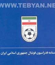 اساسنامه فدراسیون فوتبال (5)