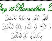 dua 15th day