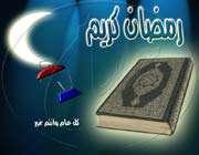 هلاكت زیاد بن ابیه(چهارم رمضان)