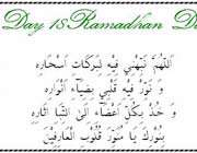 dua 18th day