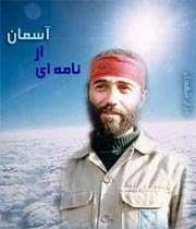 شهید حاج عباس ورامینی