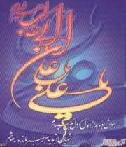 نقش حضرت علی علیه السلام در جنگ صفین
