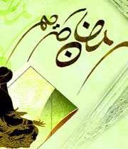 روایات دربیان فضیلت ماه مبارک رمضان