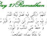 dua 27th day