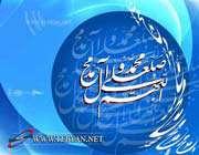 господи, благослови мухаммада и род его