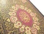 قرآن در سخن دانشوران