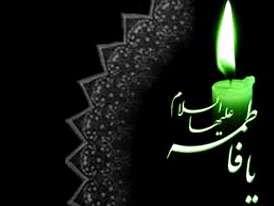 hz. muhammed mustafa (s.a.a)' nin can paresi