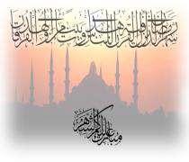 Hilal Ramazan'a Gidiyor