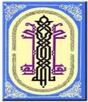 Bekleyişin İslami Öğretilerindeki Yeri