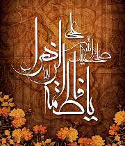 фатима _ захра (мир ей)