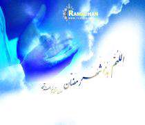 ramazan, tövbe ve allah'a dönüş ayıdır
