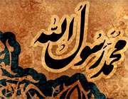 محمد ( ص )