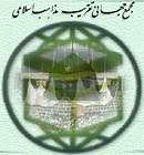 Uluslararası İslam mezhepler takrib kurumu'nun masum imamların türbesine yönelik kınama bildirisi