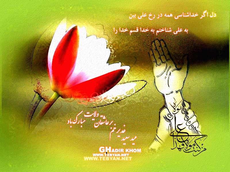 نوای شادی ، ویژه نامه عید غدیر خم
