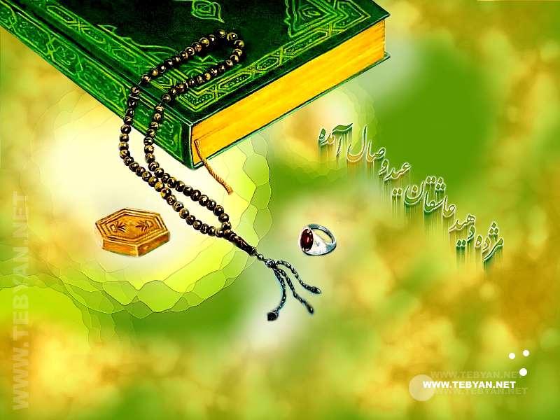 تصاویر ویژه نامه عید فطر