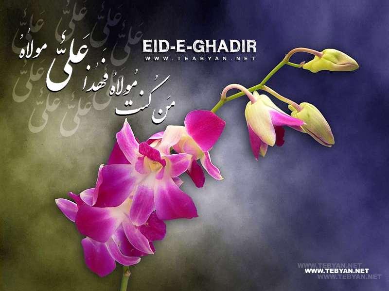 Image result for عکس غدیر خم