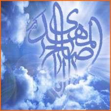 kur'an'da mehdilik konusu