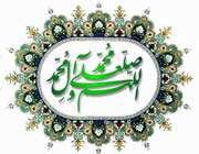 о боже благослови мухаммада и род его