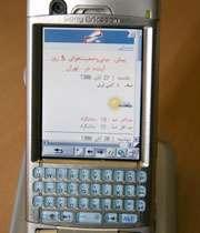 دسترسی به سایت و ارایه خدمات اینترنتی در تلفت همراه