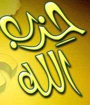 علامت حزب الله چیست؟