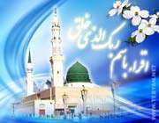 миссия пророка