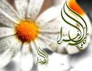 Hz. Fatıma'nın (a.s) Peygamber (s.a.a) Neznindeki Makamı