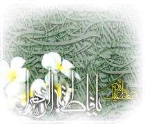 fatımatü'z-zehra (a.s) ilmi