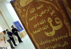 İsfahan'da Uluslararası Kur'an-ı Kerim ve Modern Toplum Meseleleri Konferansı çalışmalarına başladı